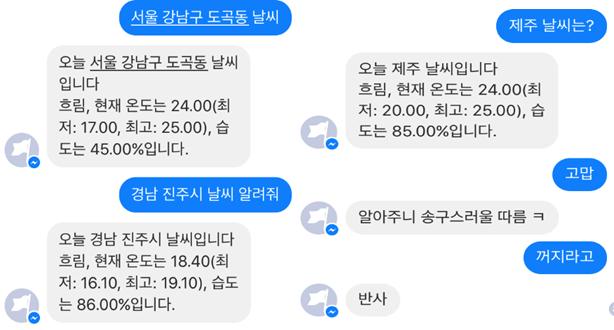 konal_chatting.png
